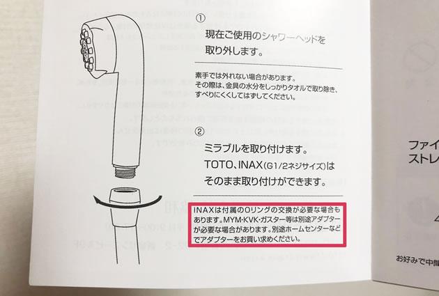 サイエンスのシャワーヘッド「ミラブル」の取扱説明書