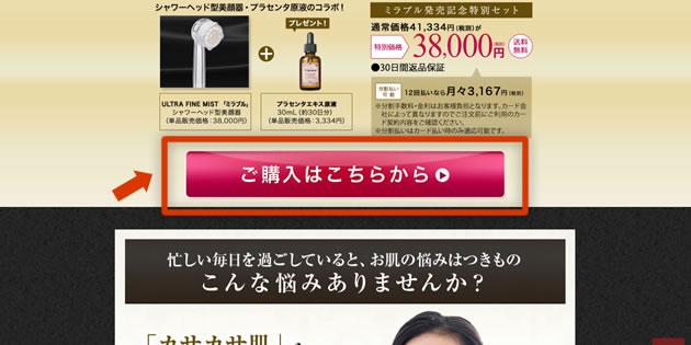 ミラブルの正規販売店のサイト「ご購入はこちらから」のボタン