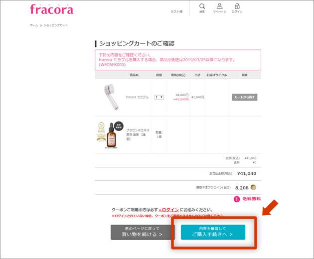 ミラブルの正規販売店のサイト「内容を確認してご購入手続きへ」のボタン